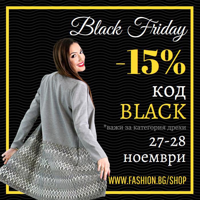 Онлайн магазин за български дрехи
