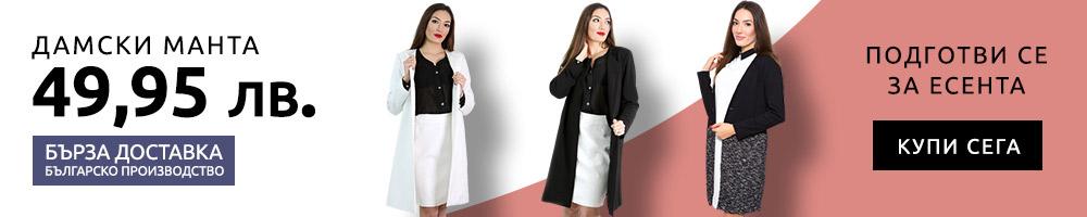 Дамски манта | Българска мода