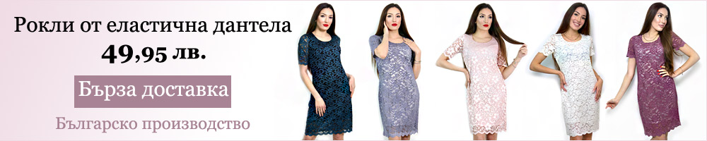 Рокли дантела | Българска мода