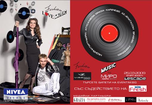 Виргиния Здравкова и Миро първи в проекта Fashion Love Music