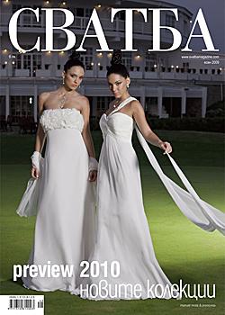 Булчински колекции 2010 в новия брой на сп. СВАТБА