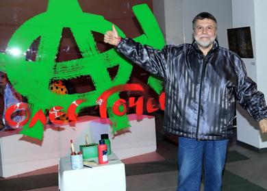 проф. Олег Гочев пред авторския си знак