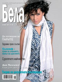 Аня Пенчева пред Бела