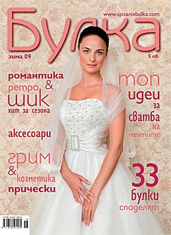 Нов брой на списание БУЛКА – Зима 09° 09