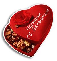 Св. Валентин - любов, цветя, музика... и още нещо