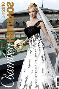 В новия брой на Сватбен каталог