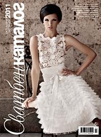 Кристина Несторова и Ромина Андонова в есенния брой на списание Сватбен каталог