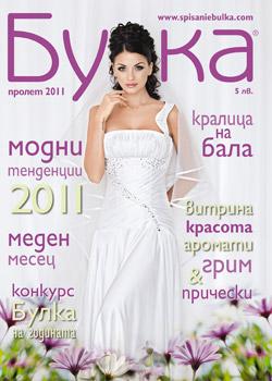 За булките на Пролет 2011