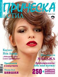 Списание Прическа и стил с медийна награда от Париж