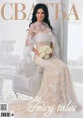 """Катя Роуз – Лице на """"СВАТБА"""" в уникална рокля на JOVANI"""