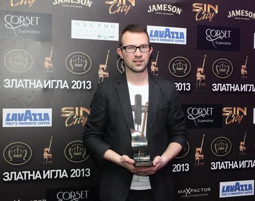 Златна игла 2013