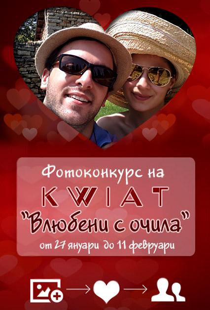 KWIAT подарява очила на влюбени двойки