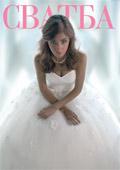 Списание Сватба Есен 2013