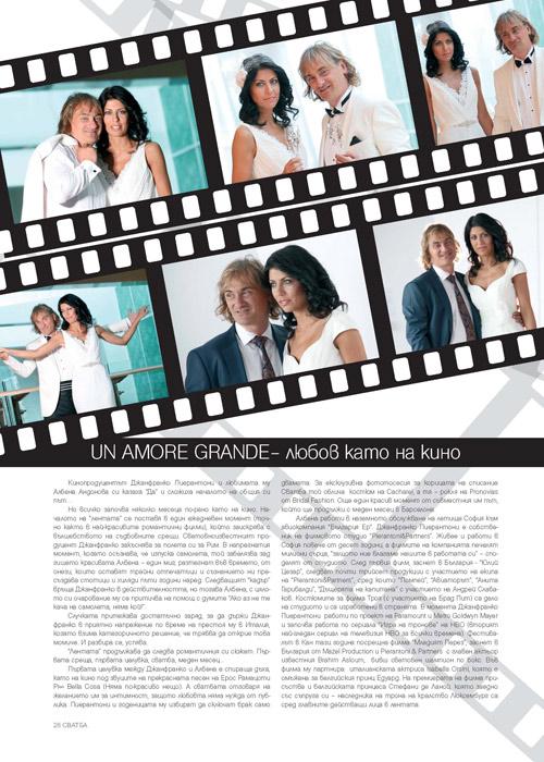 Списание Сватба Лято 2013 Un Amore Grande