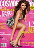 Българка за пръв път на корица на Cosmopolitan