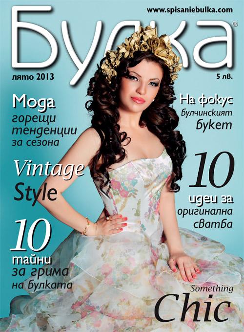 Летният брой на списание