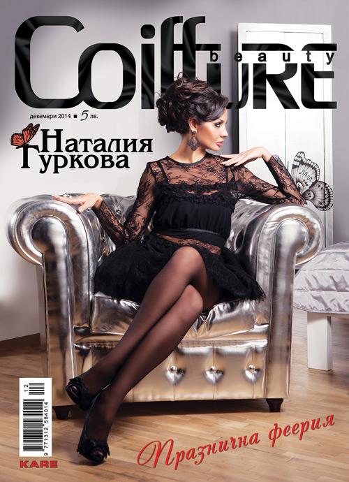 Празнично настроение с декемврийския брой на Coiffure Beauty