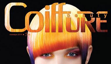 Есенни багри в ноемврийския брой на Coiffure Beauty