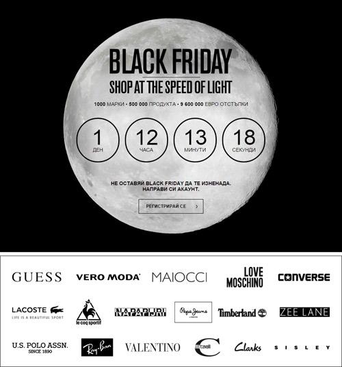 Fashion Days обявява Black Friday кампания: половин милион продукти с близо 10 милиона евро отстъпки за три дни