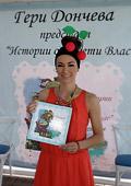 Моделът Гери Дончева с първа детска книжка