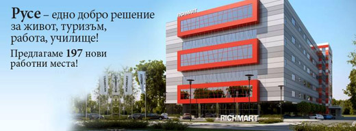 Richmart предлага 197 нови работни места