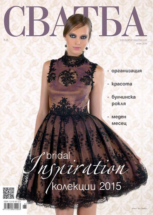 Списание Сватба есен 2014