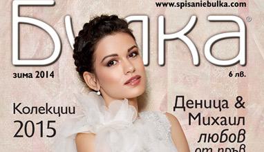 Списание БУЛКА - за булките на зимата