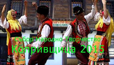Започна Националният събор на българското народно творчество - Копривщица 2015