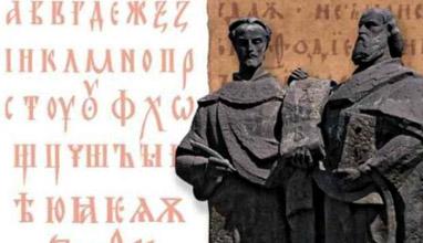 Честване на Деня на Кирил и Методий по света