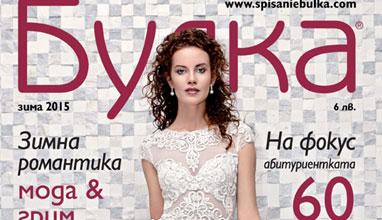 Приказни рокли за булки и абитуриентки в новия брой на сп. БУЛКА