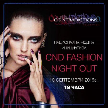 Станете част от CND FASHION NIGHT OUT – Есен 2015