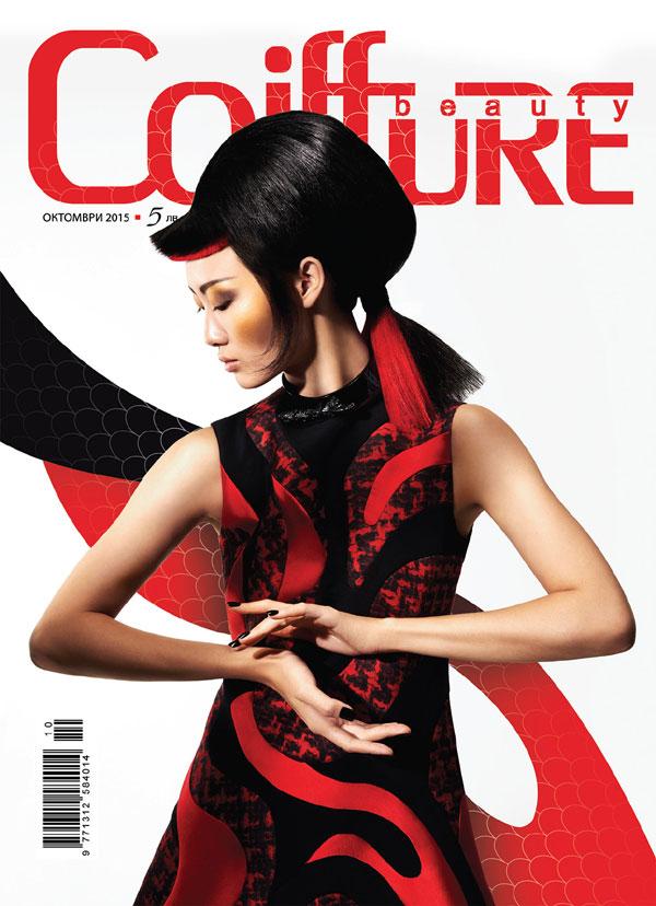Шарени идеи за есента в новия брой на Coiffure Beauty