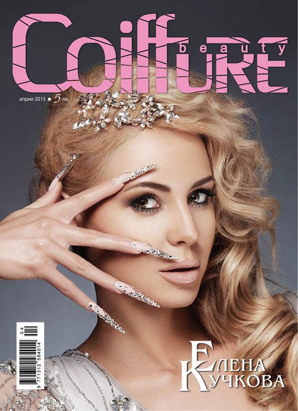 Елена Кучкова за Cuccio Professional в априлския брой на Coiffure Beauty