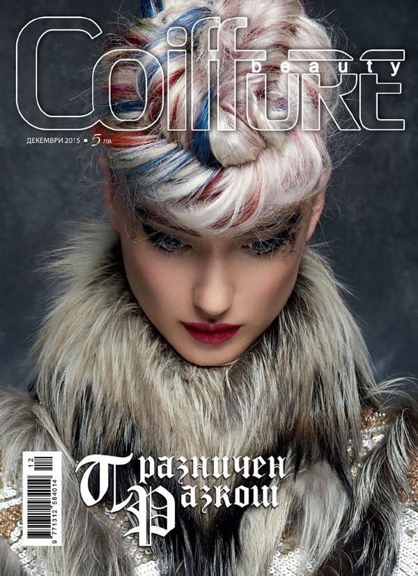 Празничен разкош в декемврийския брой на Coiffure Beauty
