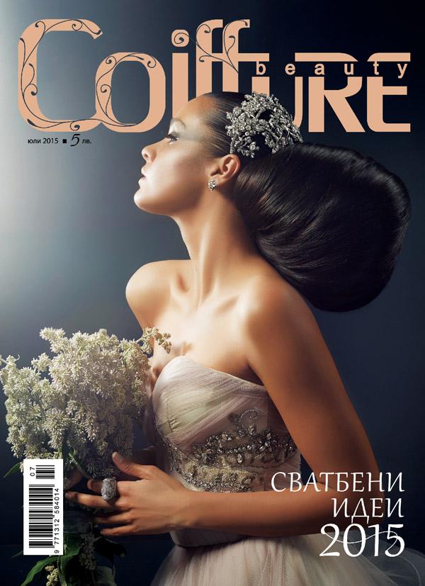 Сватбени идеи в новия брой на Coiffure Beauty!