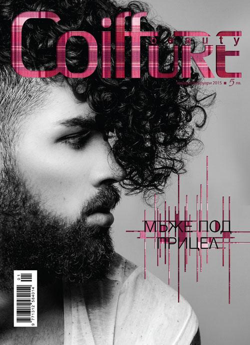 Мъже под прицел в новия брой на Coiffure Beauty