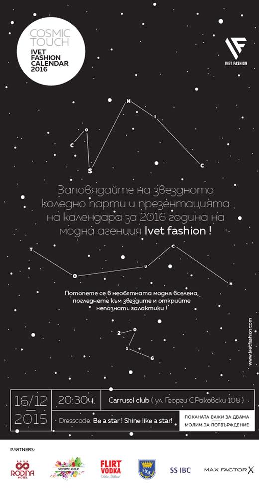 """""""Ивет фешън""""  с космически календар за 2016"""