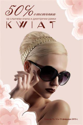 Подарете си качествени очила KWIAT с отстъпка за Свети Валентин