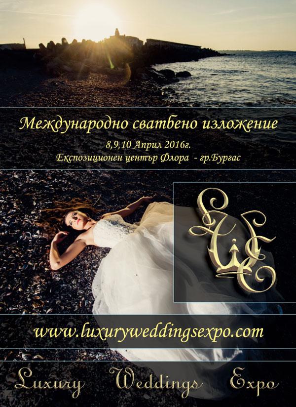 Luxury Weddings Expo – най-значимото българско събитие