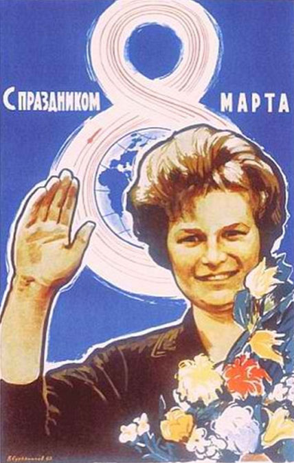 Българка предлага 8-ми март за Празник на Жената