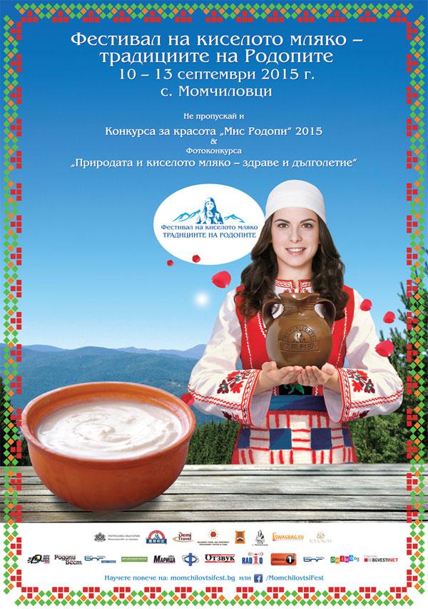 Красивите българки и киселото мляко прославят страната ни в Китай