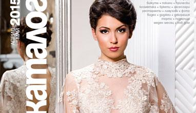 Идеи за пролетната сватба от Сватбен каталог