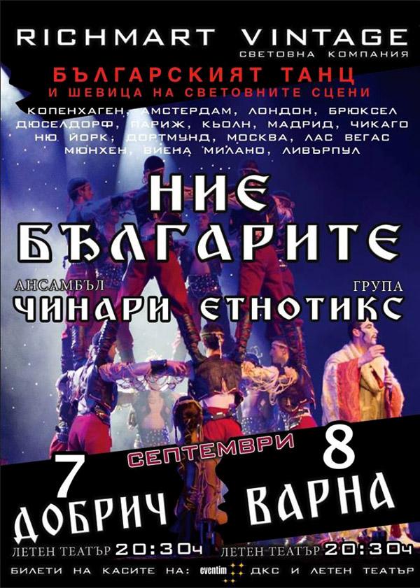 """Българският фолклор в туризма: Спектакъл """"Ние Българите"""""""