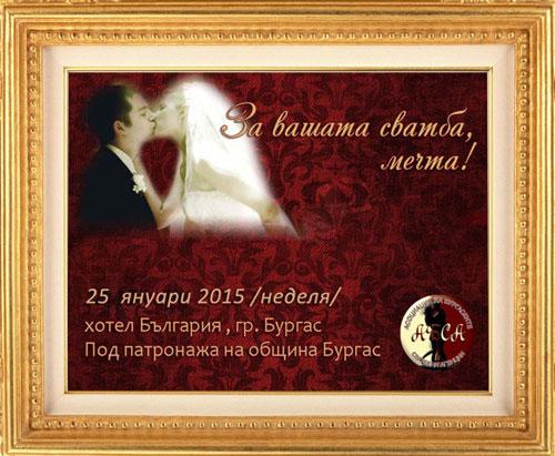 Пето издание на сватбено изложение
