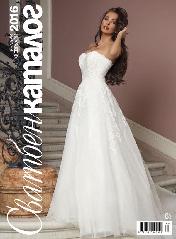 Николета Лозанова сияеща в новия брой на списание Сватбен каталог