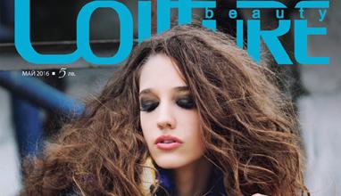 Нестандартни идеи за баловете в новия брой на Coiffure Beauty