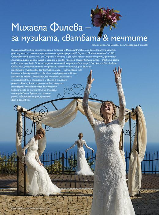Михаела Филева - за музиката, сватбата и мечтите