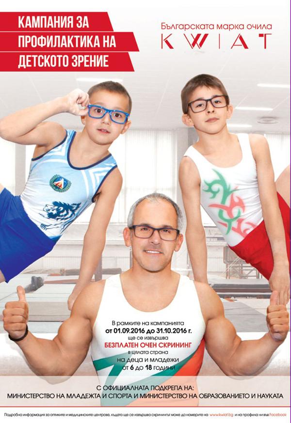 Спортисти и известни личности с децата си подкрепят кампанията на KWIAT за детското зрение