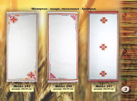 Украса с месали - традиционна Българска украса
