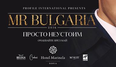 """Избират новия """"Мистър България 2016"""""""
